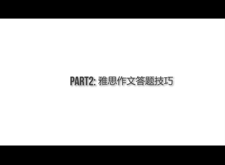 MasterClass 02 雅思写作技巧