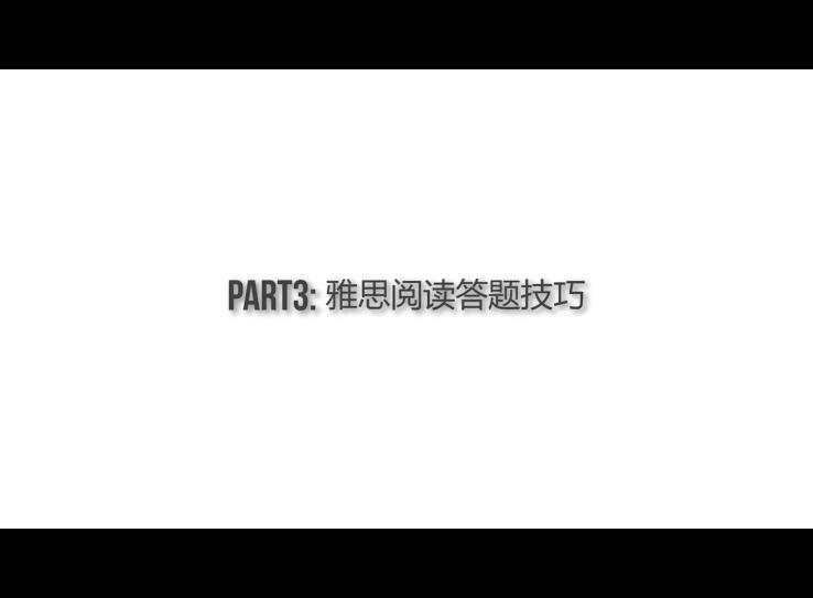 MasterClass 03雅思阅读技巧