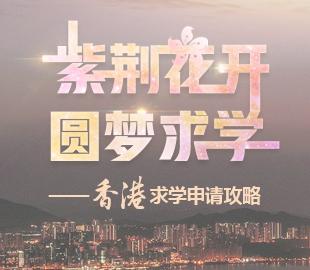 香港求学申请攻略