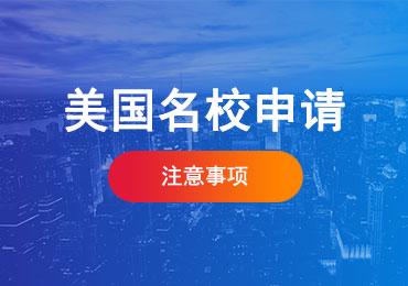 美国顾问蔡君毅谈美国名校申请注意事项