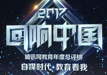 2017腾讯回响中国盛典现场视频