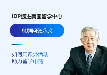 IDP捷进资深顾问张永文总顾问
