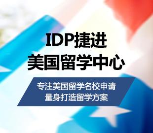 IDP捷进美国留学中心