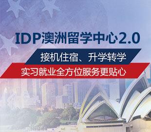 IDP澳洲留學中心境外服務