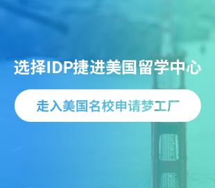 选择IDP捷进美国留学中心