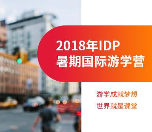 2018年IDP暑期国际游学营