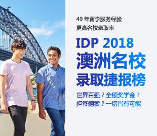 IDP2018澳洲名校录取捷报榜