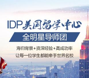 IDP美国留学中心 全明星导师团