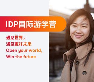 2019年IDP国际游学营