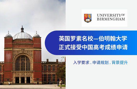 伯明翰大學正式接受中國高考成績申請