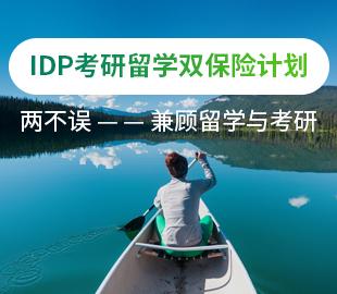 IDP考研留学双保险计划