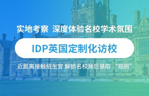 IDP英国定制化访校