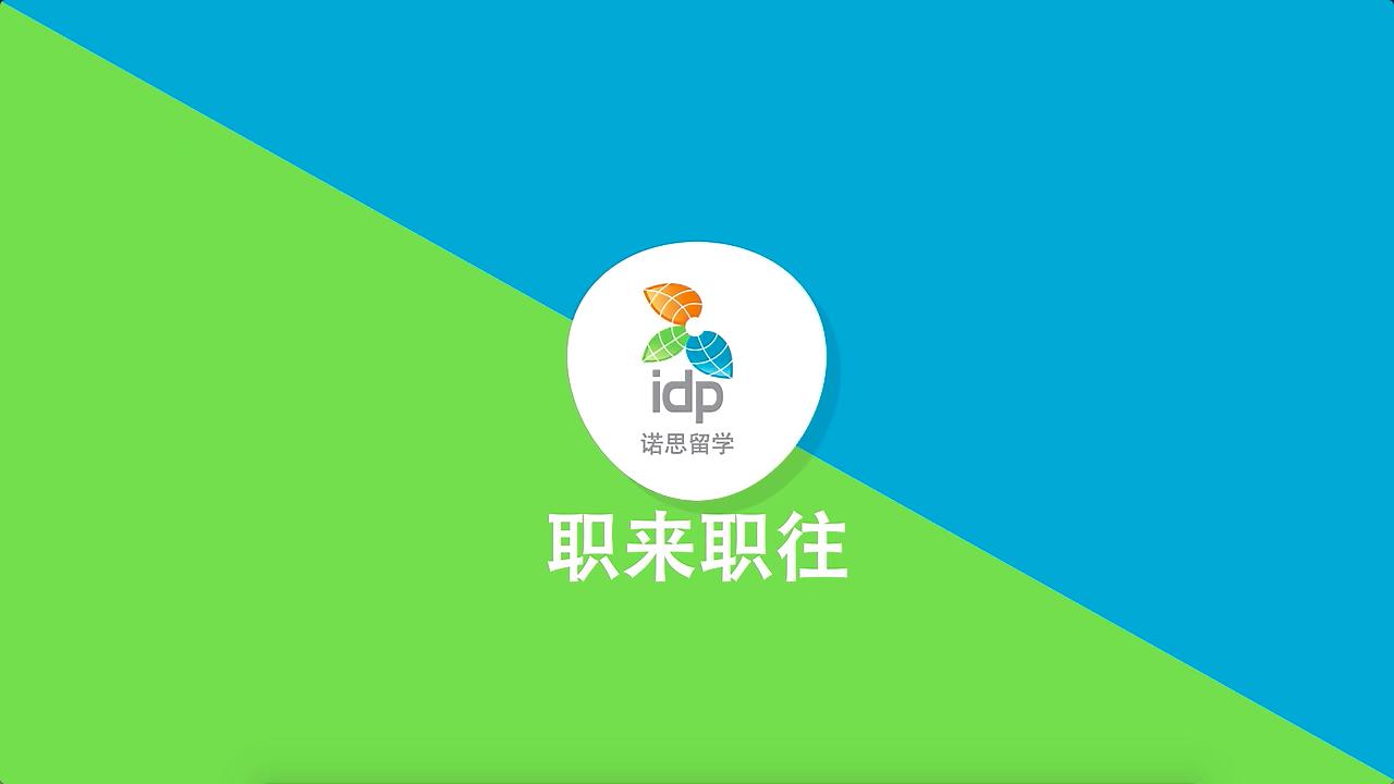 Jack Yao采访视频 支招海龟求职就业规划 Jack Yao细道其中奥秘