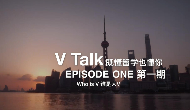 Who is V?谁是大V?