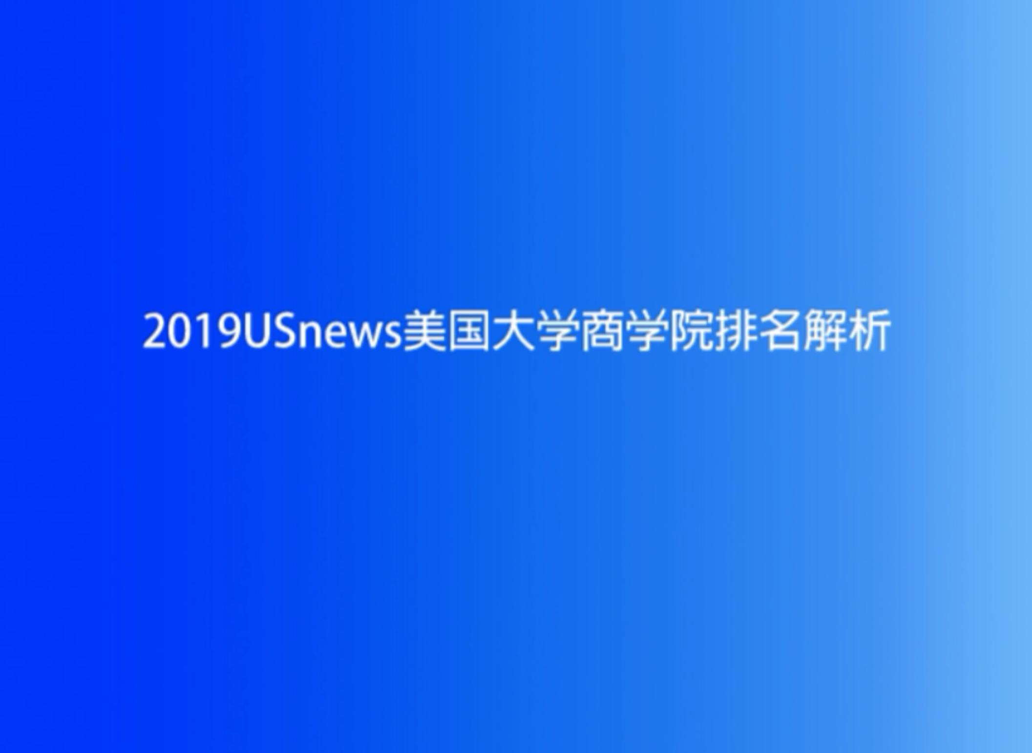 2019USnews美国大学商学院排名解析