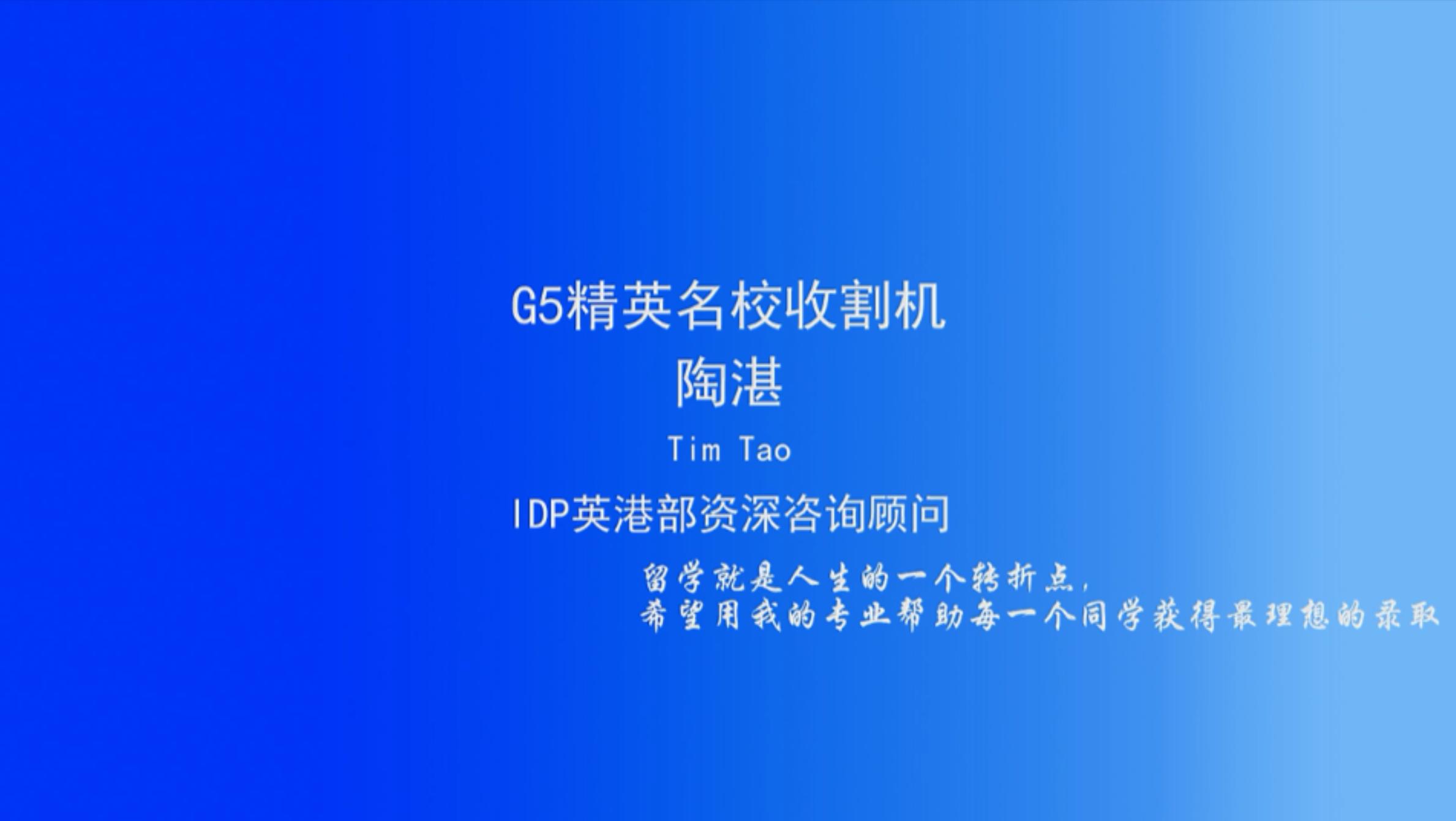 G5精英名校收割机