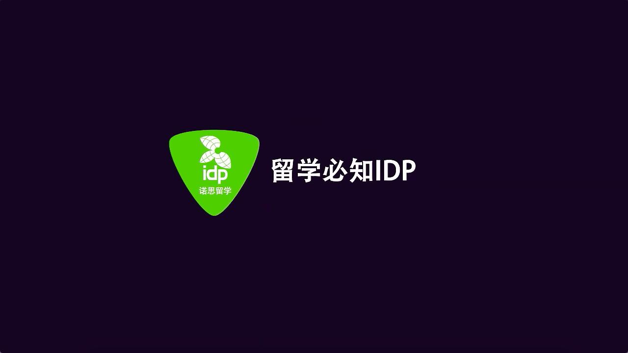 留学生亲述 选择IDP开创澳洲留学新体验