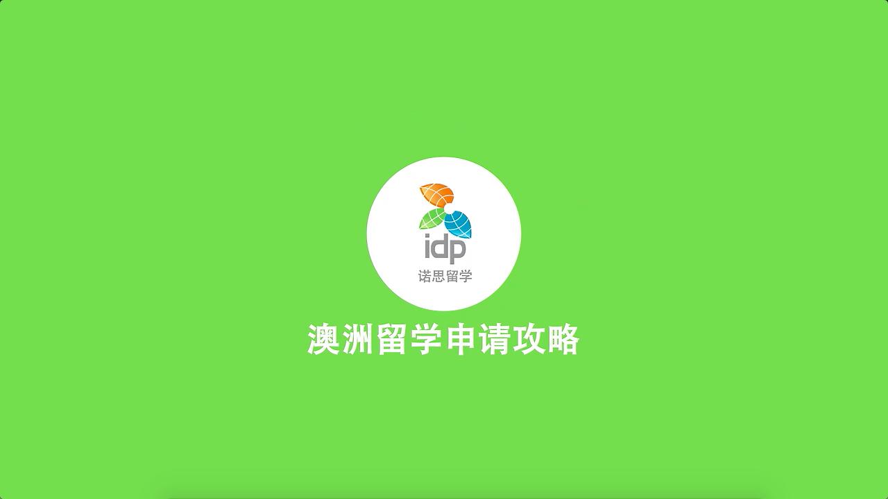 详解低龄化留学 IDP分享澳洲低龄留学那些事儿